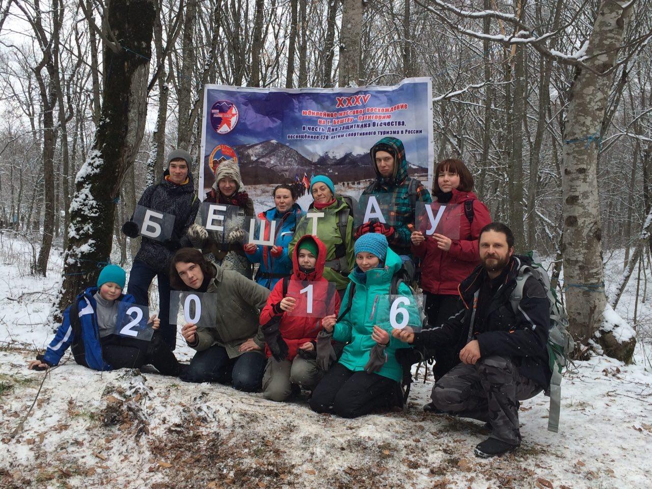 Восхождение на гору Бештау зимой